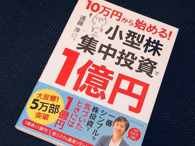 【株式投資おすすめ勉強本】10万円から始める!小型株集中投資で1億円