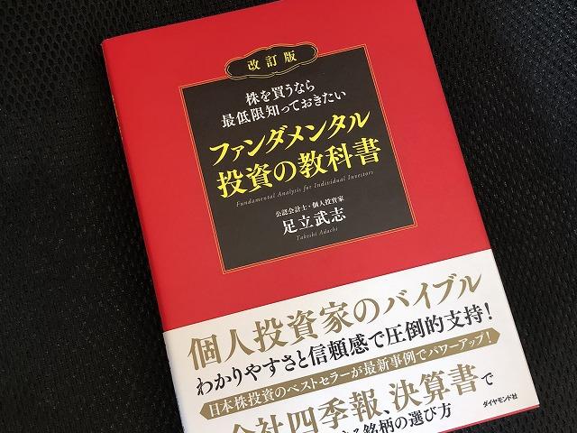 【株式投資おすすめ勉強本】ファンダメンタル投資の教科書のレビュー